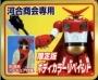 New Century Gokin Shin Getter 1 Kawaii Color Ltd Ver.