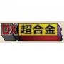 DX Chogokin