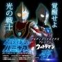 Ultimate Luminous Premium Ultraman 1 Ltd Pre-Order