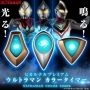 Hikaru Naru Ultraman Color Timer 1 Ltd