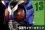 1/6 Kamen Rider Mask Gatack