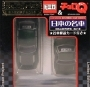 Toys Dream Project Tomica & Choro Q Celica 1600GT