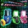 DX Kamen Rider EX-Aid Memorial Finish Gashat Set II Ltd